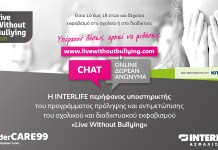 Interlife «Live Without Bullying»