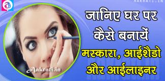 how-to-make-all-natural-mascara-and-eyeliner