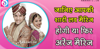 According To Dob Know About Your Marriage