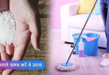 Home Remedy Of Salt