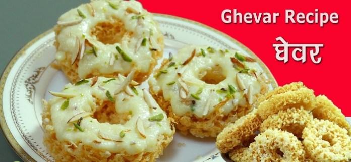 Malai Ghevar Recipe