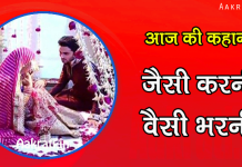 Jaise Karni Waisi Bharni