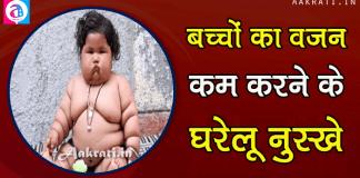 Reduce Obesity Of Children
