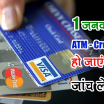 Debit and Credit Cards Will Not Work After Dec 31