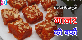 Gajar Barfi Recipe in Hindi