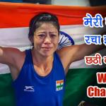 Mary Kom Won World Championship