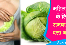 Cabbage Benefits for Women