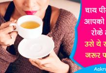 Drinking Tea Improves Brain Health