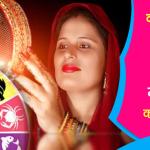 Karwachauth According to Zodiac Sign