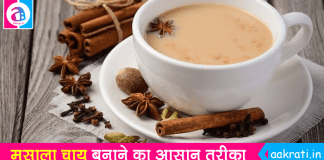 Masala Chai Recipe In Hindi