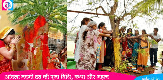 Amla Navami Pooja Vidhi