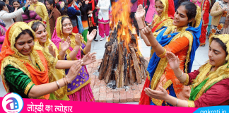 Lohri Festival 2021