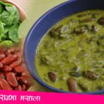 Palak Rajma Recipe