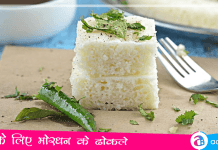 Mordhan Dhokla Recipe