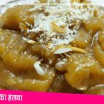Rajgira Halwa Recipe