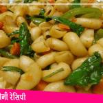 Veg Macaroni Recipe