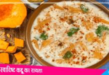 Ingredients for Pumpkin Raita
