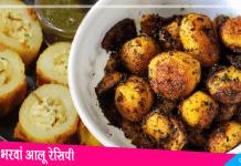 Stuffed Potato Recipe