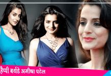 Amisha Patel Biography