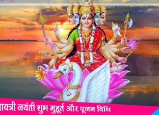Gayatri Jayanti Poojan Vidhi