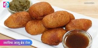Aalu Bread Roll Recipe