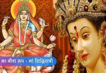 Navratri Siddhidatri Mata