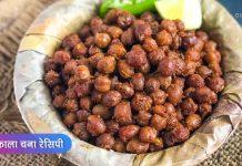Sukha Kala Chana Recipe