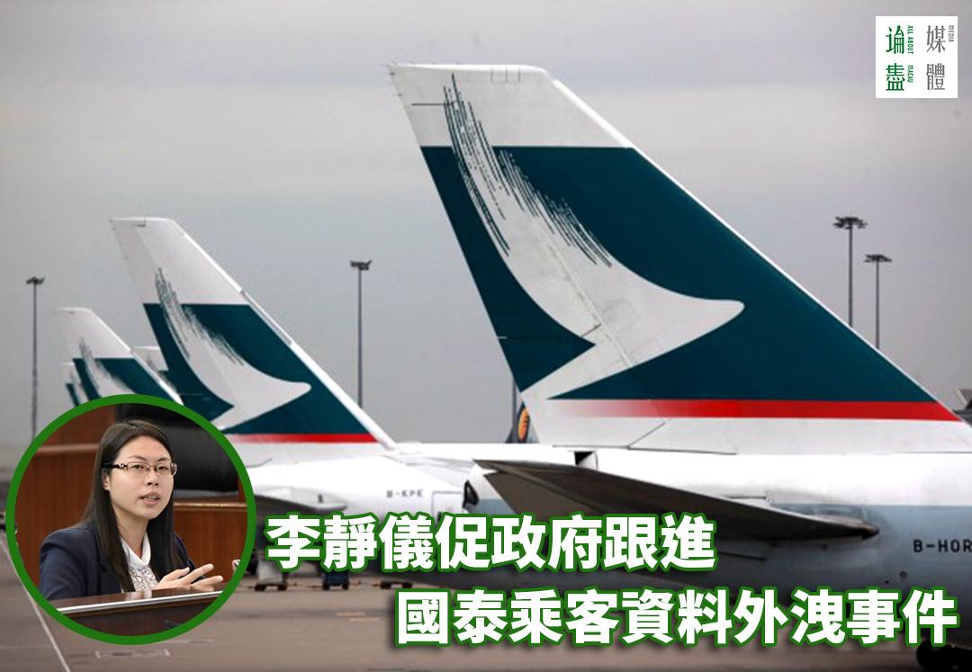 李靜儀促政府跟進國泰乘客資料外洩事件 : 論盡媒體 AllAboutMacau Media