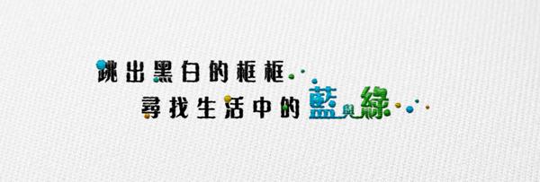 hong-kong-blogger-food-lifestyle-foodie-跳出黑白的框框-尋找生活中的藍與綠」