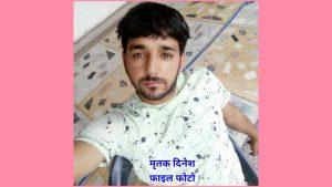 File Photo Dinesh . Narela Murder