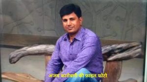 File Photo Ajay Property dealer