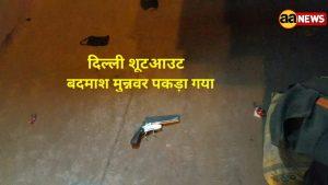 Delhi Shootout Munwwar Arrest