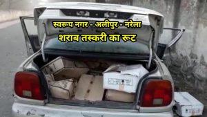 Narela Alipur Swarup Nagar Awaidh Shrab k adde