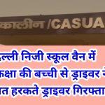 दिल्ली में स्कूल कैब ड्राइवर ने 10 साल की मासूम के साथ किया यौन शोषण।