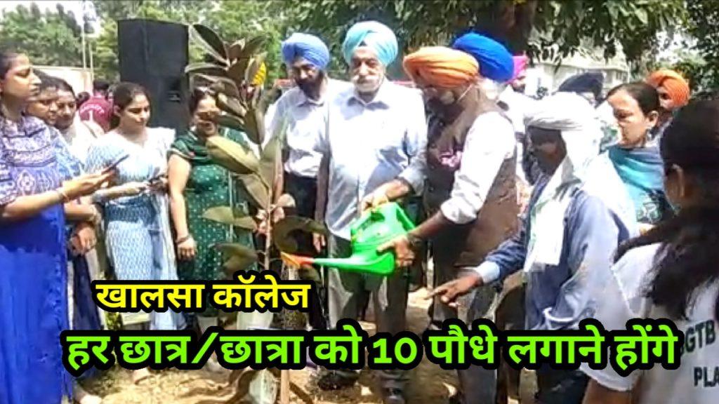 दिल्ली के कई कोलीजो में स्टूडेंट्स को 10 पौधे लगाकर उनकी देखरेख करना हुआ अनिवार्य