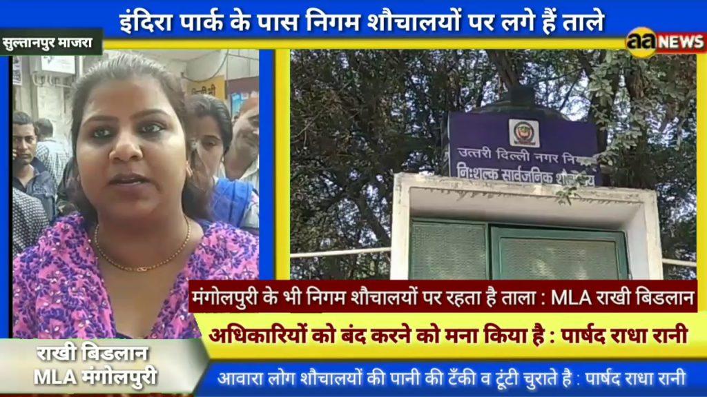 सुल्तानपुर माजरा विधानसभा के इंदिरा पार्क के पास निगम शौचालयों पर लगे हैं ताले