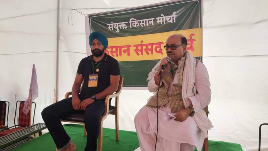 """किसान संसद"""" के 5वें दिन के किसान सांसदों के वक्तव्य"""