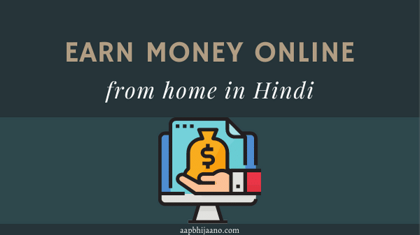 make money idea in Hindi