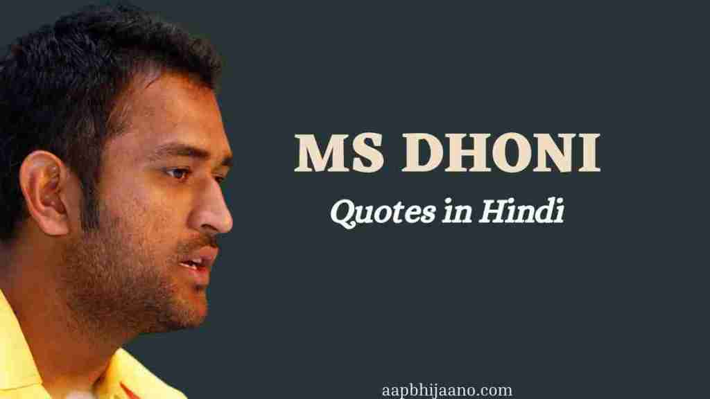 MS Dhoni Best Hindi Motivational Quotes