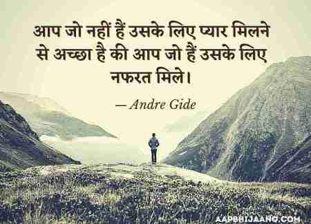 आप जो नहीं हैं उसके लिए प्यार मिलने से अच्छा है की आप जो हैं उसके लिए नफरत मिले। ― Andre Gide