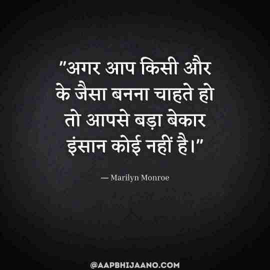 Accept Yourself Quotes in Hindi