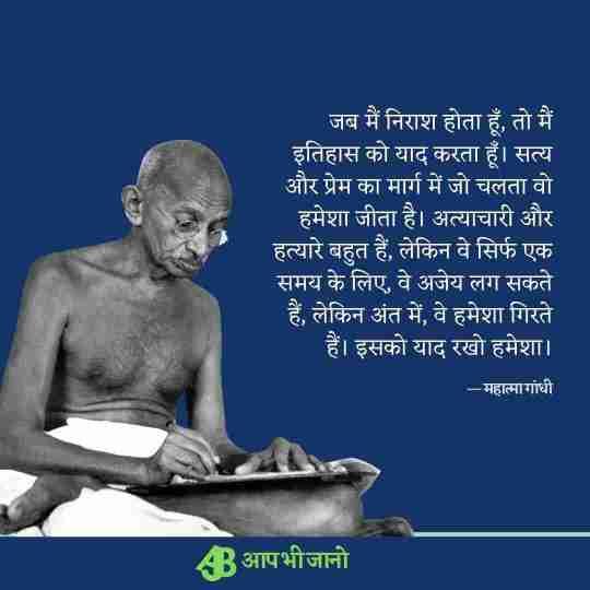 Gandhiji Motivational Quotes