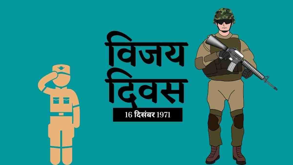 Vijay Diwas (16th December) | भारत के विजय दिवस