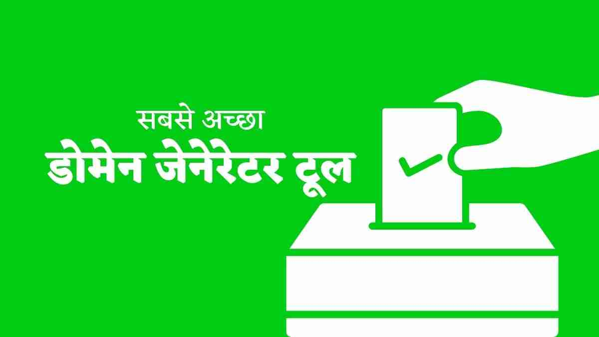 Best Domain Generator Tools in Hindi