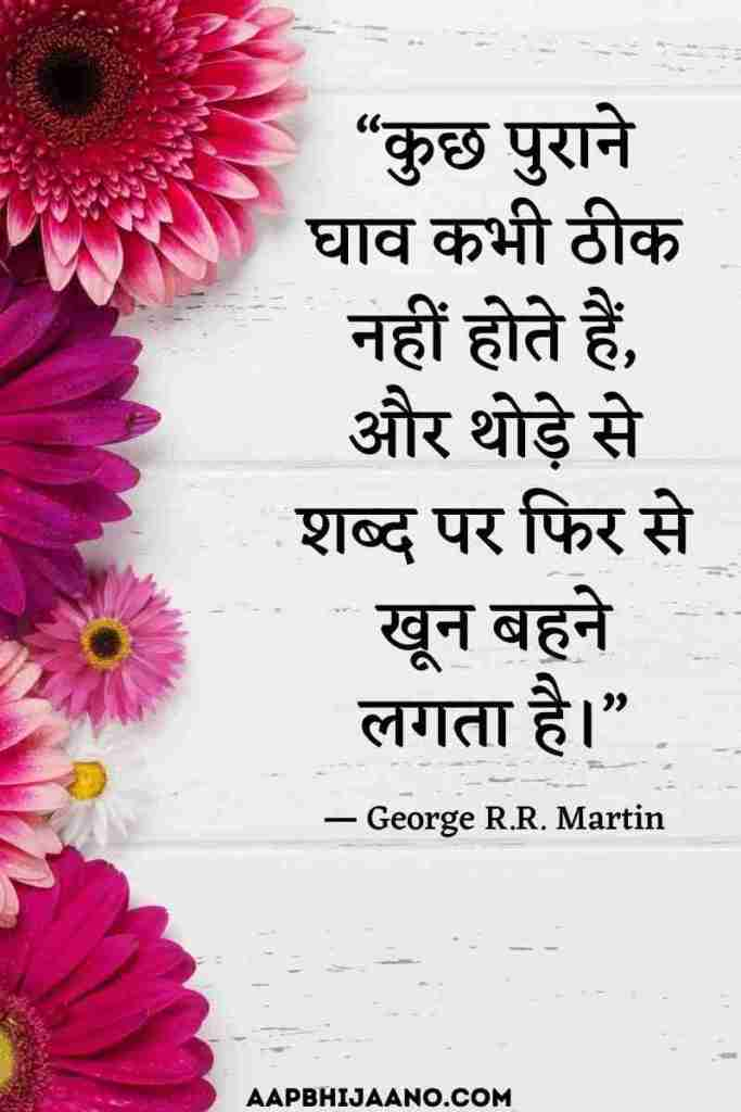 आहत पर अनमोल विचार (Hurt Quotes in Hindi)
