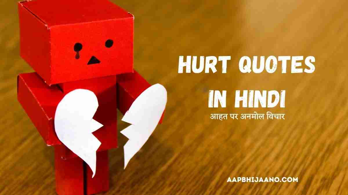 Hurt Quotes in Hindi | आहत पर अनमोल विचार