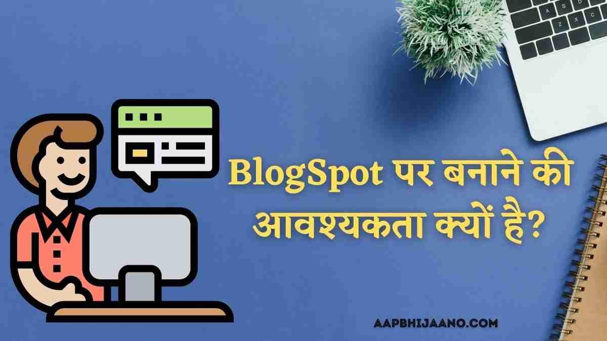 BlogSpot पर बनाने की आवश्यकता क्यों है?