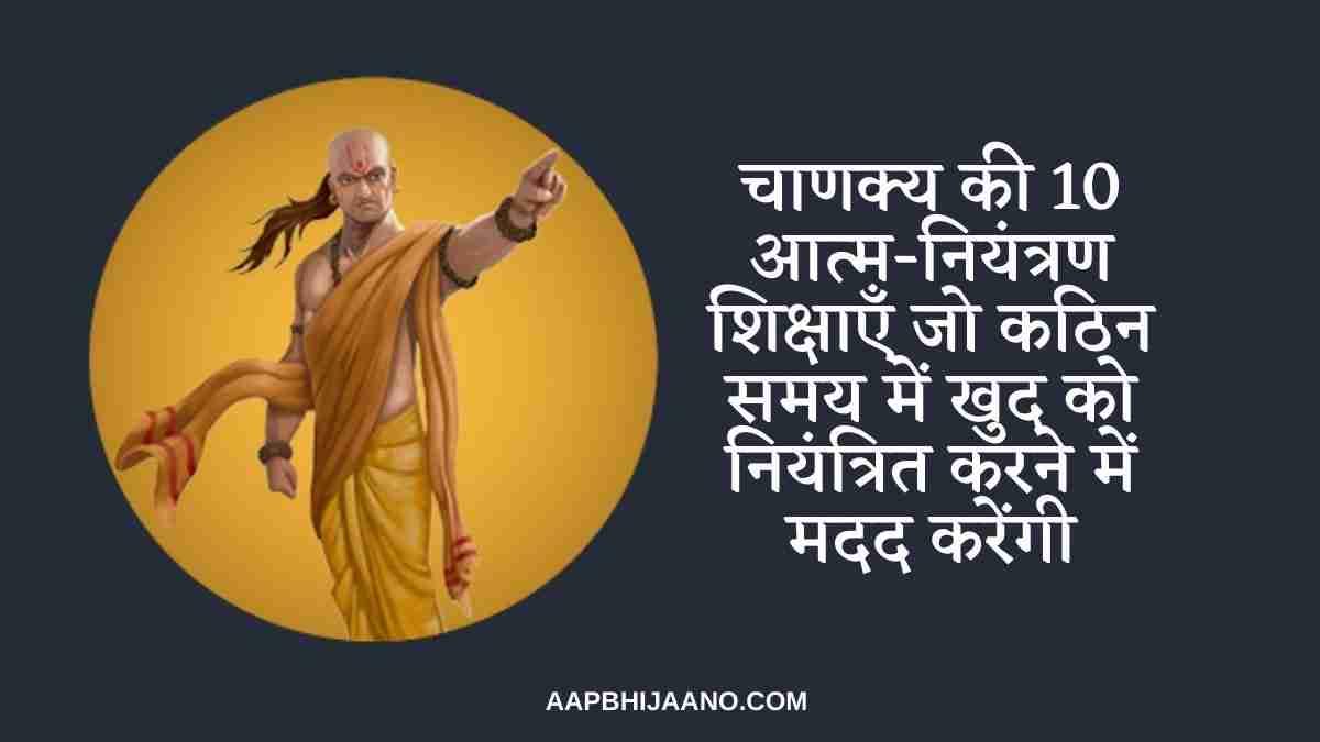 Chanakya Teachings in Hindi to control yourself in tough times