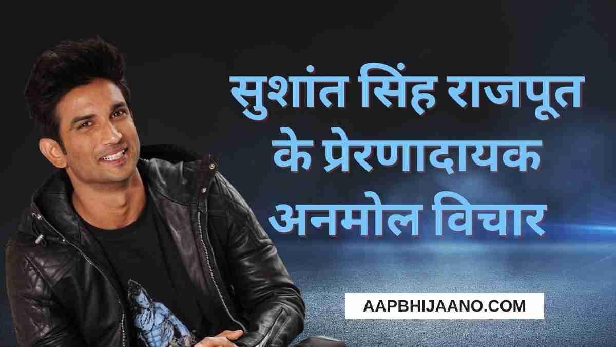सुशांत सिंह राजपूत के प्रेरणादायक अनमोल विचार