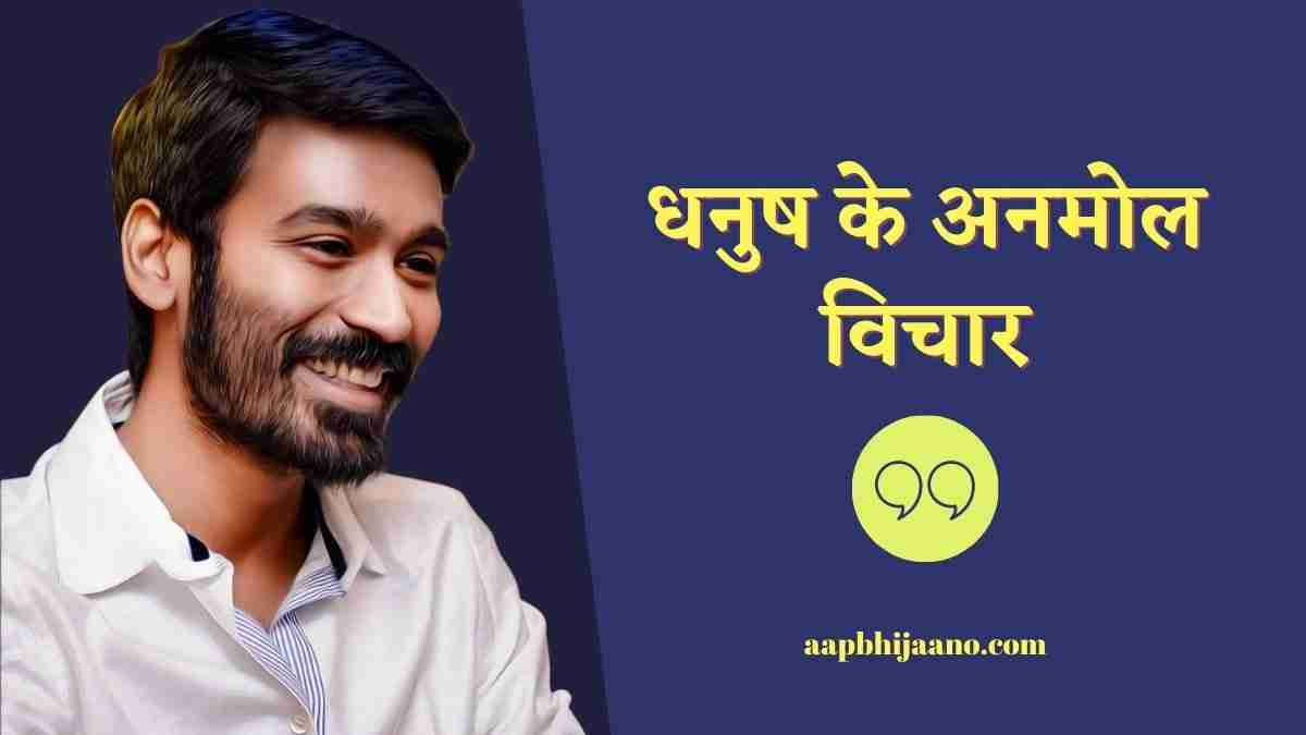 Dhanush Quotes In Hindi
